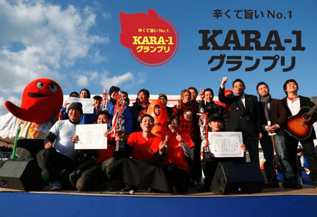 (終了しました)【激辛グルメ日本一決定!KARA-1グランプリ開催】プレモルやハイボールと一緒に激辛グルメを味わおう♪