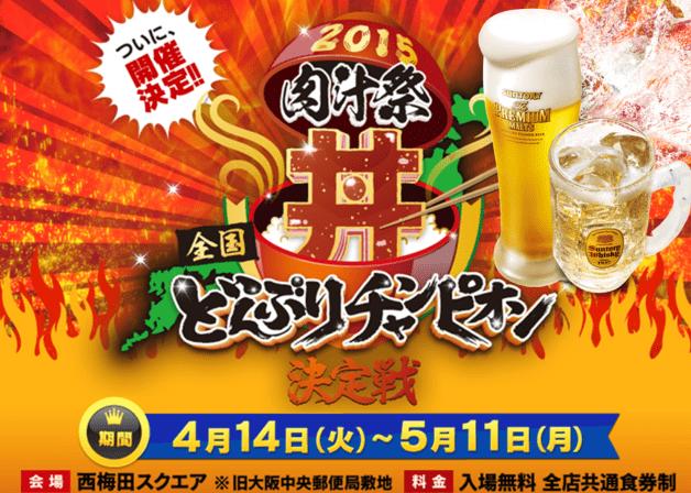 (終了しました)【イベント情報】「2015肉汁祭」が関西初上陸!肉好きの皆さん、西梅田に集まれ~!