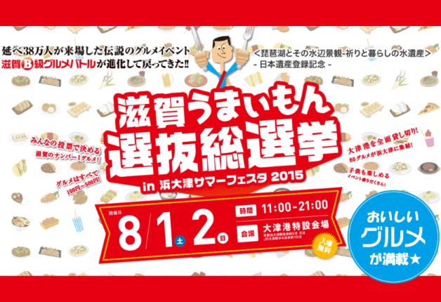"""(終了しました)【イベント情報】8月1日・2日は浜大津に集合!滋賀の""""うまいもん""""とサントリーのドリンクで夏を満喫しよう♪"""