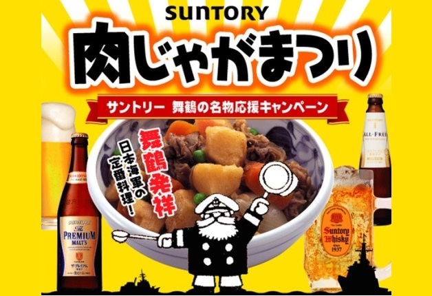 【サントリー×肉じゃが】舞鶴で肉じゃが料理を食べて、豪華賞品を当てよう!