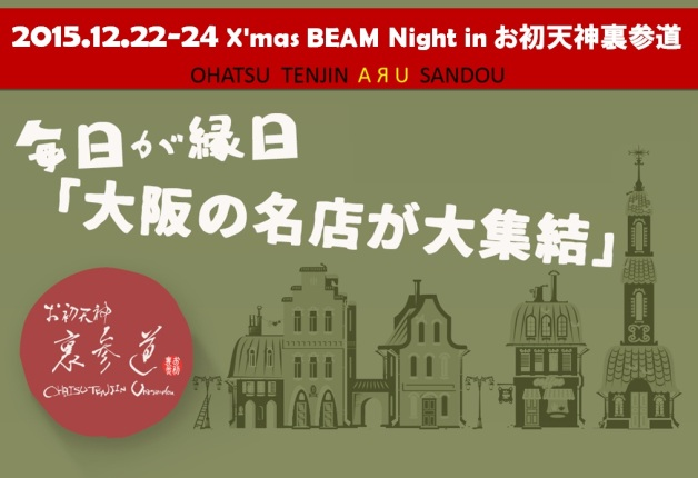 (終了しました)「X'mas BEAM Night in お初天神裏参道」開催!「ジムビーム」を飲んでスクラッチにチャレンジしよう♪