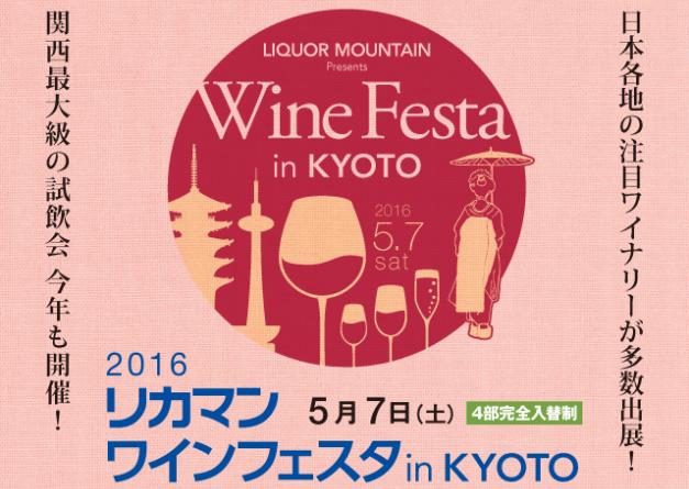 (終了しました)【ワイン好き集合】関西最大級のワイン試飲会「リカマンワインフェスタin KYOTO」開催!