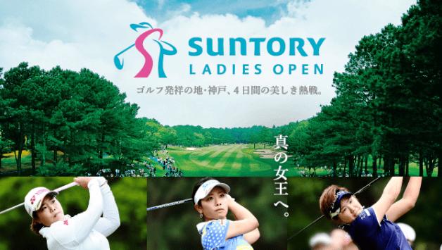 (終了しました)美しき熱戦!「サントリーレディスオープンゴルフトーナメント」今年も開催☆女王の座は誰の手に