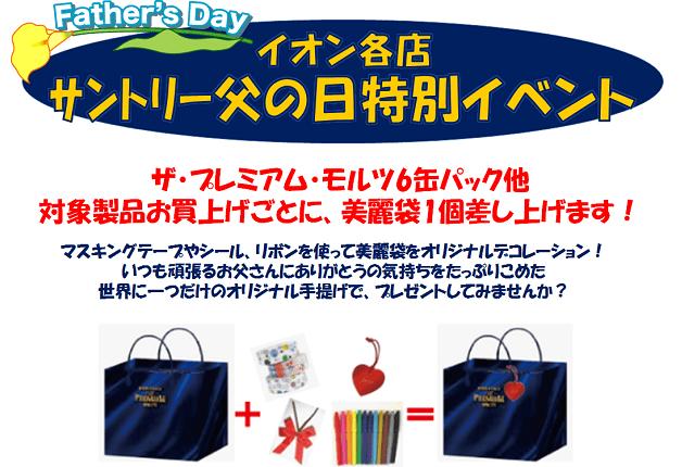 (終了しました)【イオン対象店舗で特別イベント】父の日は、「プレモル」をラッピングして贈ろう