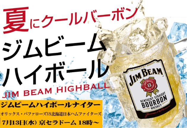 (終了しました)【7月13日限定開催】京セラドームで「ジムビームハイボールナイター」