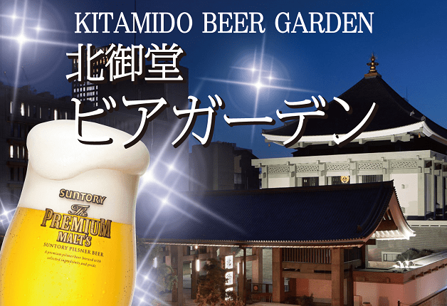 (終了しました)大阪ミナミの歴史あるお寺「北御堂」がビアガーデンに!サントリーのビールを堪能しよう♪