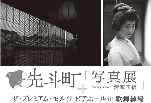 (終了しました)先斗町歌舞練場で芸舞妓写真展を鑑賞しながら、「ザ・プレミアム・モルツ」を満喫しよう