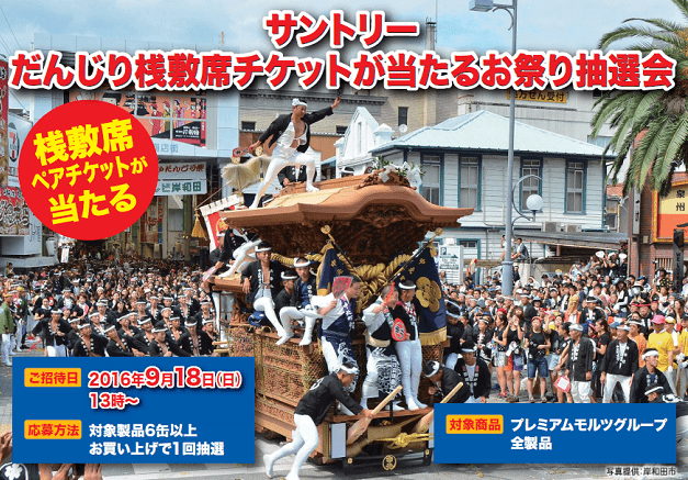 (終了しました)【大阪・泉州のイオン3店舗で開催】「プレモル」を買って岸和田だんじり祭桟敷席を当てよう!