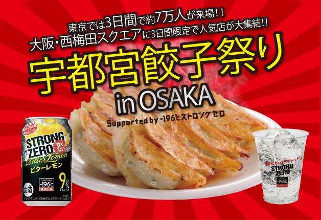 (終了しました)【10月21日〜23日開催】大阪に初上陸!「宇都宮餃子祭り in OSAKA」で「-196℃ストロングゼロ」を楽しもう!