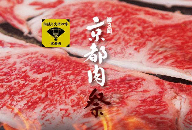 (終了しました)【10月30日開催】「京都肉祭」で厳選京都肉と「プレモル」「ジントニ!!」を堪能しよう♪