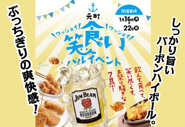 (終了しました)神戸・元町で「笑食いバルイベント」開催!「ジムビームハイボール」とおすすめ料理のセットが500円☆