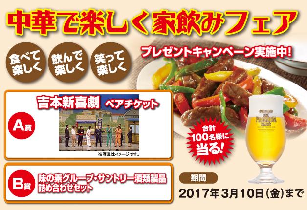 【光洋×味の素×サントリー共同企画】食べて・飲んで・笑って☆「中華で楽しく家飲みフェア」プレゼントキャンペーン