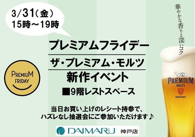 (終了しました)3月31日はプレミアムフライデー☆大丸神戸店で「プレモル」が当たる抽選会に参加しよう♪