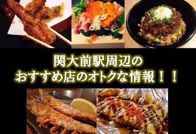 (終了しました)3月6~13日限定!関大前駅周辺のおすすめ店で、新「プレモル」が楽しめる♪1杯無料&試飲缶プレゼントも