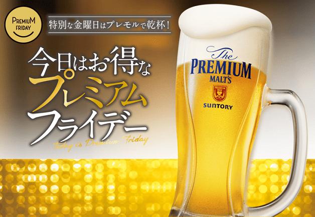プレミアムフライデーはちょっと早めに乾杯♪おすすめのプレミアム超達人店をご紹介(大阪)