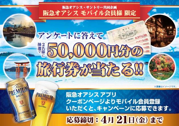 (終了しました)【阪急オアシス×サントリー】アンケートに答えて、「阪急交通社ハイレジャーギフト券」を当てよう!