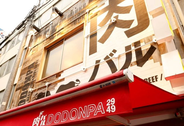 """【担当者おすすめ】肉好きの""""2949=肉欲""""に応えます!「肉バルDODONPA 2949」"""
