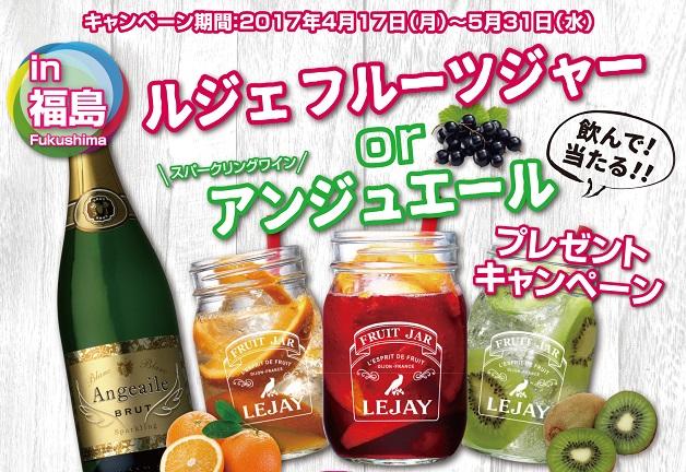 (終了しました)大阪・福島で「ルジェ フルーツジャー」「アンジュエール」を飲んで、プレゼントを当てよう♪