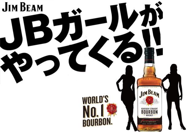 (終了しました)【今年もやります!】京都烏丸・木屋町・京都駅・大宮エリア「ビームハイ酒場」にビームガールが登場♪