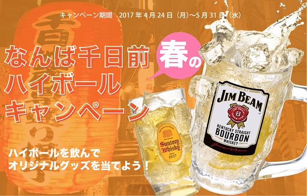 大阪の難波・千日前エリアで「ビームハイボール」「角ハイボール」を飲んで、オリジナルグッズを当てよう♪