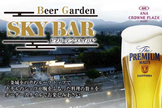 (終了しました)京都・二条城をのぞむルーフトップのビアガーデンで乾杯♪ANAクラウンプラザホテル京都「スカイバル」