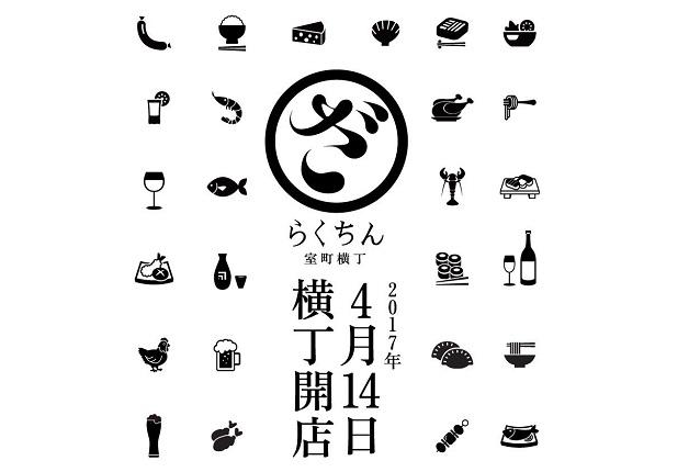 【4月14日オープン】個性的な4軒が集まる京都の新グルメスポット♪「ざ らくちん室町横丁」