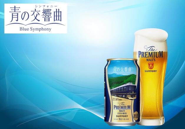 話題の観光特急「青の交響曲(シンフォニー)」と新「プレモル」がコラボレーション♪  プレミアムなビールギフトを新発売します!
