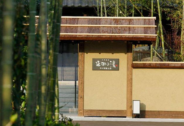 くつろぎのひとときを過ごしませんか?ネスタリゾート神戸・スパ施設内の食事処「地場旬彩 美嚢舎」