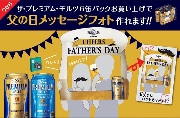 (終了しました)【6月17・18日限定企画】「プレモル」6缶パックを買って、父の日のメッセージフォトをつくろう!