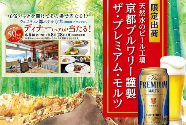 (終了しました)その場で当たる☆京都ブルワリー謹製「ザ・プレミアム・モルツ」6缶パックを買って、ホテルディナーを楽しもう♪