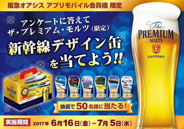 (終了しました)【阪急オアシス共同企画】アプリをダウンロードして「ザ・プレミアム・モルツ 新幹線デザイン缶」を当てよう!