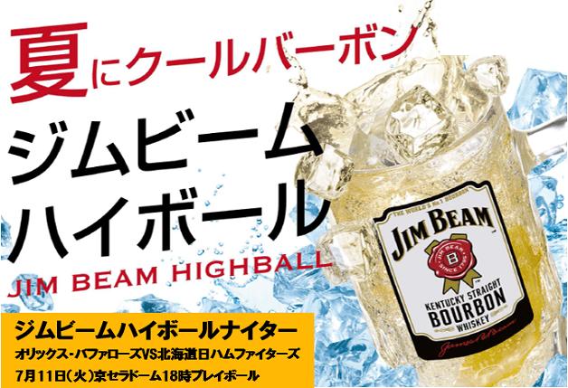 (終了しました)【今年もやります!】7月11日に京セラドーム大阪で「ジムビームハイボールナイター」開催