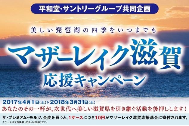 【平和堂×サントリー共同企画】あなたのその一杯が活動を後押し☆美しい琵琶湖を守る「マザーレイク滋賀応援キャンペーン」