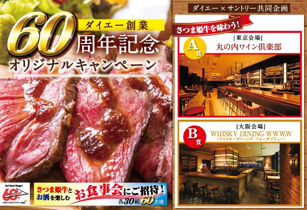 (終了しました)【ダイエー創業60周年記念】さつま姫牛とお酒を楽しむ豪華お食事会(東京・大阪)に総計60組120名様をご招待!