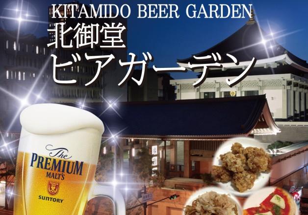 (終了しました)【7月24日~8月9日】お寺がビアガーデンに!「北御堂(本願寺津村別院)」(大阪府)で、サントリーのビールを堪能しよう♪