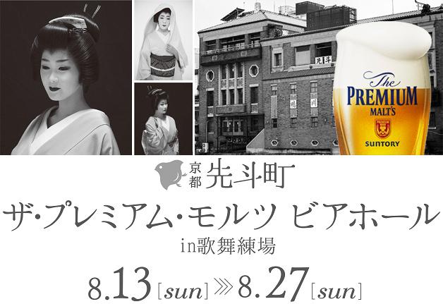 (終了しました)特別開放された先斗町歌舞練場で、芸舞妓さんのをどりを鑑賞しながら「ザ・プレミアム・モルツ」を堪能しませんか?