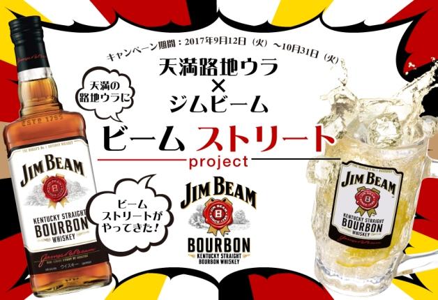 (終了しました)大阪・天満にジムビームストリート出現!「ビームハイボール」を飲んで、豪華賞品を当てよう♪