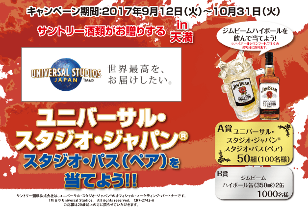 (終了しました)大阪・天満で「ビームハイボール」を飲んで、ユニバーサル・スタジオ・ジャパン® スタジオ・パスを当てよう♪(10月31日まで)