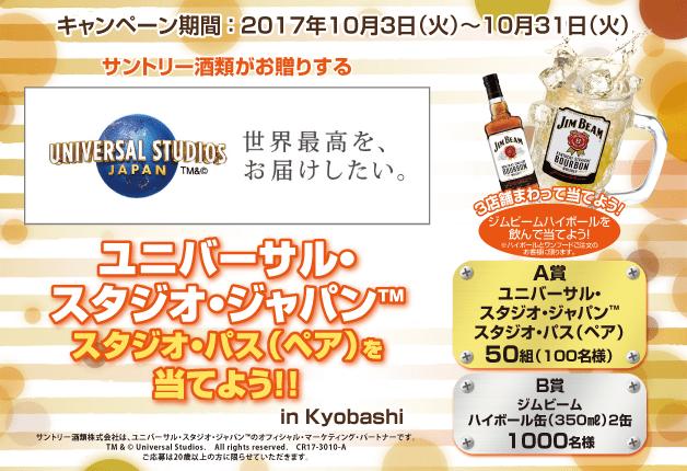 (終了しました)大阪・京橋でビームハイボールを飲んで、ユニバーサル・スタジオ・ジャパン™ スタジオ・パスを当てよう!