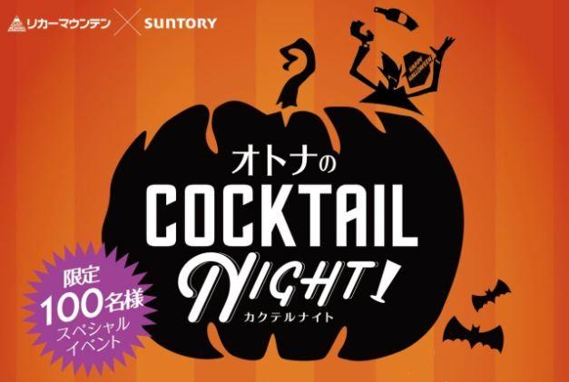 (終了しました)【リカマン×サントリー共同】ハロウィン企画「オトナのカクテルナイト in KYOTO」開催!(10月20日)