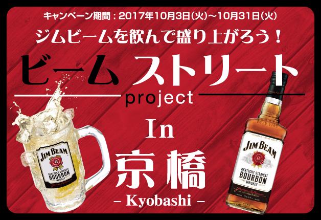 (終了しました)【10月31日まで】ジムビームストリートが大阪・京橋に♪「ビームハイボール」を飲んで、ユニバーサル・スタジオ・ジャパン™ スタジオ・パスを当てよう