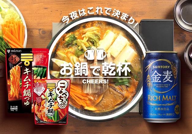 【近畿オリジナル動画公開】今夜はこれで決まり!「金麦×ミツカン鍋つゆ」でほっこりおいしい鍋を楽しもう♪