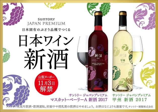 【11月3日解禁】日本ワイン「ジャパンプレミアム」の新酒を楽しもう!近畿エリアで飲めるお店もご紹介♪