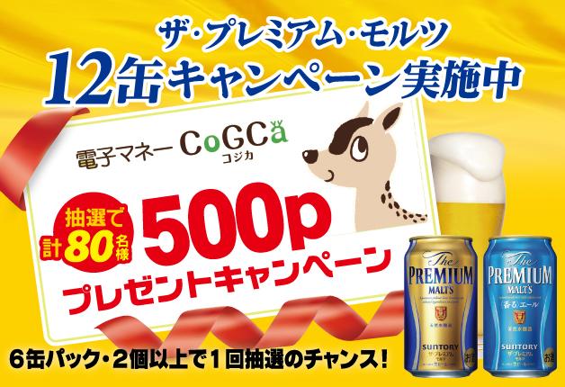 (終了しました)【「生鮮館なかむら」のお得情報♪】「プレモル」をまとめ買いしてCoGCaカードポイント500Pをゲットしよう!