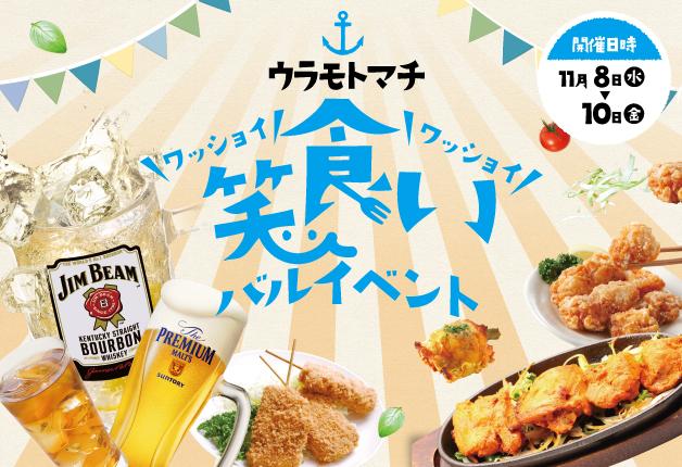 (終了しました)【11月8日~10日】神戸・元町で美味しい3日間を満喫しよう♪「ウラモトマチ 笑食いバルイベント」開催!