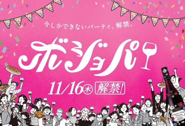 """(終了しました)【11月16日~11月19日】大阪「あべのハルカス」で「ボジョレー ヌーヴォー」試飲会開催!みんなで""""ボジョパ""""を楽しもう♪"""