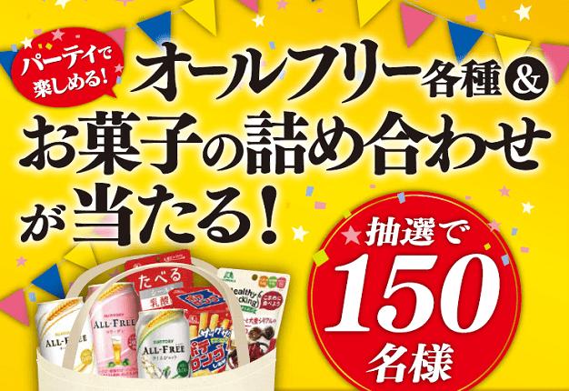 (終了しました)【森永製菓×サントリー共同企画】「オールフリー」と「小麦胚芽のクラッカー」を買って、詰め合わせセットを当てよう♪(12月5日まで)