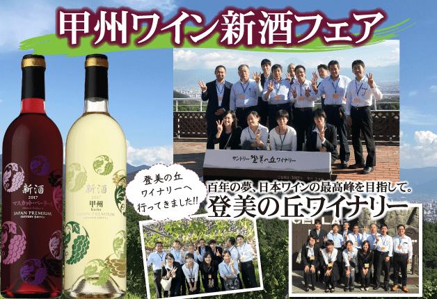 音羽グループのお店で、絶品の寿司と一緒に日本ワイン「ジャパンプレミアム」の新酒を堪能しよう!