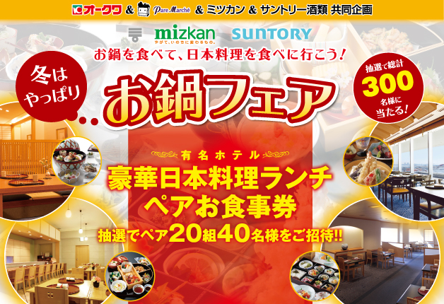 (終了しました)【オークワ×パレマルシェ×ミツカン×サントリー共同企画】お鍋を食べて豪華日本料理ランチペアお食事券を当てよう!