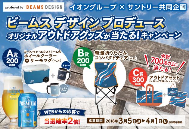 (こちらのキャンペーンは終了しました)【イオングループ限定】新しくなった「〈香る〉エール」を買って「BEAMS DESIGN」グッズを当てよう!